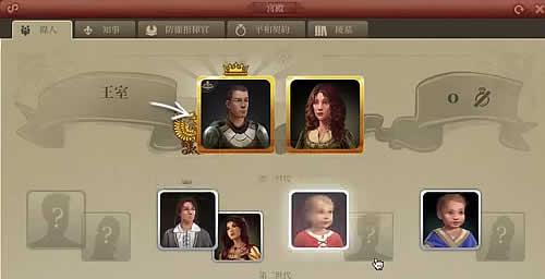 インペリアオンライン_王室の年齢や家族構成なども設定できる