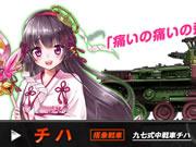 機動戦車チハたん