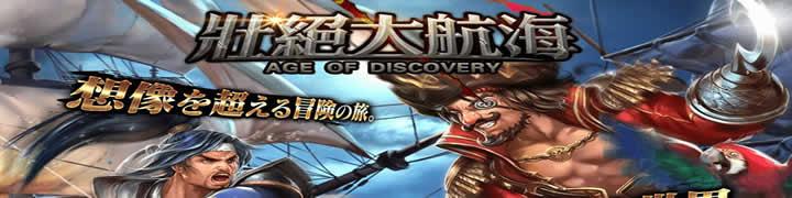 壮絶大航海-Age of Discovery-_公式サイト