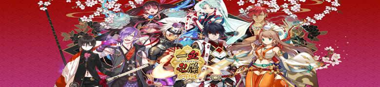 一血卍傑-ONLINE-_公式サイト