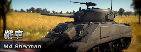 War Thunder_M4シャーマン
