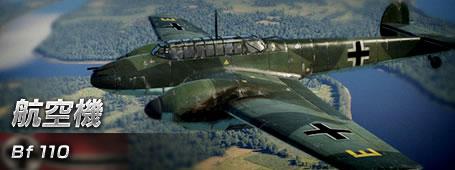 War Thunder_メッサーシュミット Bf 110