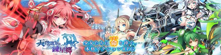 天穹ノ彼方の錬星郷_公式サイト