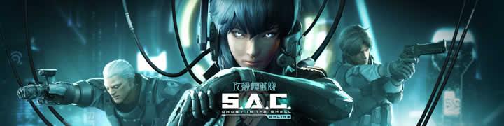 攻殻機動隊S.A.C. ONLINE_公式サイト