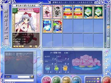 桃色大戦ぱいろん