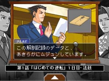 逆転裁判の画像 p1_14