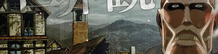 進撃の巨人 -反撃の翼- ONLINE_公式サイト
