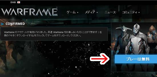 ウォーフレーム_ゲームの始め方4