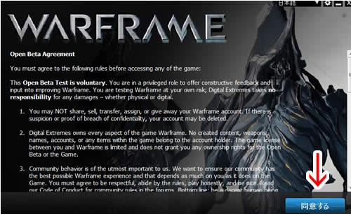 ウォーフレーム_ゲームの始め方5