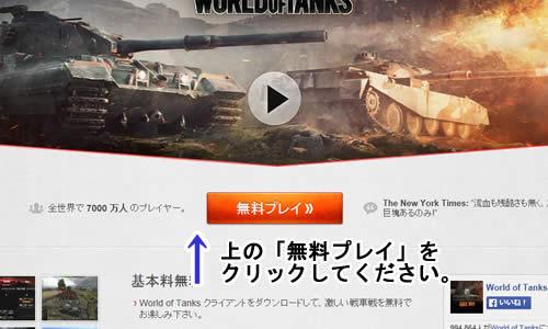 World of Tanks(ワールドオブタンクス)(略称: WoT) アカウント作成 その1