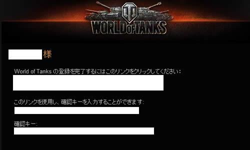 World of Tanks(ワールドオブタンクス)(略称: WoT) アカウント作成 その3