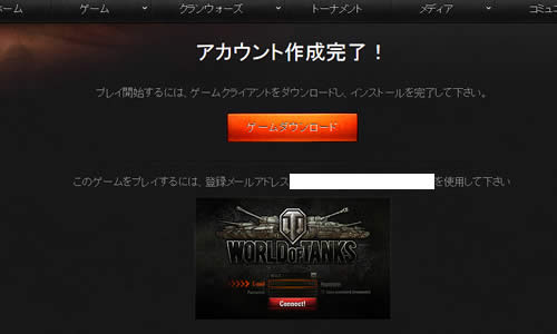 World of Tanks(ワールドオブタンクス)(略称: WoT) アカウント作成 その4