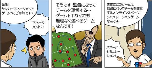 FOOTBALL DAY_分かりやすい漫画付き