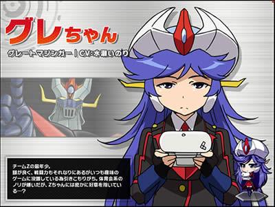 ロボットガールズZ ONLINE_グレちゃん