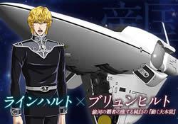 銀河英雄伝説タクティクス_帝国のラインハルト