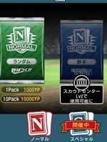 野球つく!!