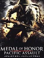 メダル オブ オナー