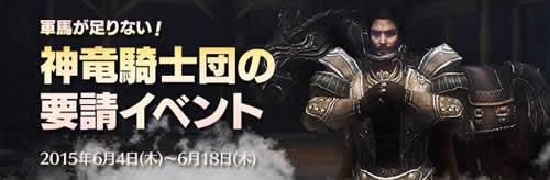 ICARUS ONLINE(イカロスオンライン)_軍馬が足りない!神竜騎士団の要請イベントで報酬アイテムをたくさんゲットしよう