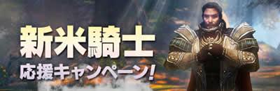 イカロスオンライン_育成支援キャンペーン開催