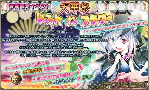 フラワーナイトガール、夏季限定イベント「天華祭 レスト・イン・フラワー」開催中!