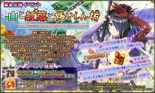 フラワーナイトガール_秋季イベント「山と紅葉と食いしん坊」開催!