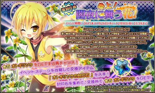フラワーナイトガール_復刻イベント第九弾「参上!闇夜に舞う花!」バナー