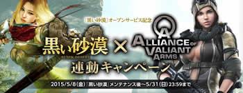 黒い砂漠_「黒い砂漠」×「Alliance of Valiant Arms」連動キャンペーン開催
