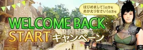 黒い砂漠_「WELCOME BACK STARTキャンペーン」開催中