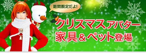 黒い砂漠_クリスマスカラーの家具などが登場!
