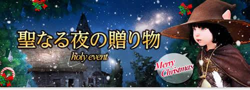 黒い砂漠_「聖なる夜の贈り物」イベント開催!