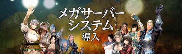 オンラインゲーム「黒い砂漠」が「メガサーバーシステム」の導入