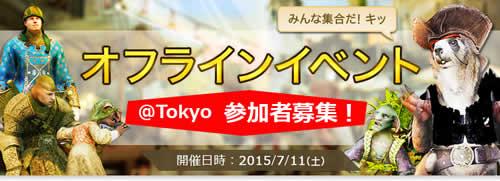 黒い砂漠_アップデート「朱き都と東方の風」の先行体験会が2015年7月11日に開催!エントリー受付中!