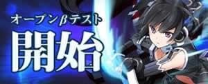 コズミックブレイク2_オープンβテスト開始!
