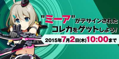 コズミックブレイク2_「第3弾 ウィングラスガラポン」登場!