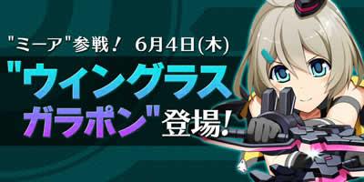 コズミックブレイク2_「オリジナルコレカプレゼントキャンペーン:ミーア」実施中!
