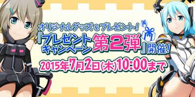 コズミックブレイク2_オリジナルグッズがもらえる「プレゼントキャンペーン第2弾」を実施!