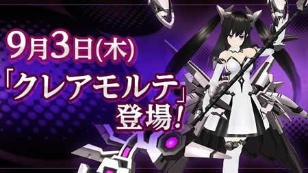 コズミックブレイク2_第9弾 天衣無縫ガラポン「クレアモルテ」登場!バナー