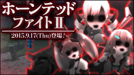 コズミックブレイク2_イベントリーグ「ホーンテッドファイトII」開幕!
