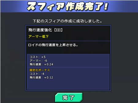 コズミックブレイク2_新強化システム「スフィア」