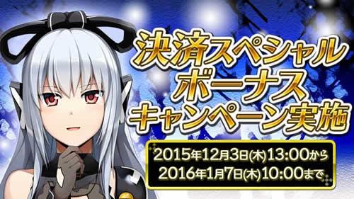 コズミックブレイク2_決済スペシャルボーナスキャンペーン実施中!