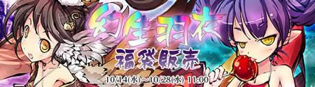 九十九姫_「胡喜媚」と「鬼童子」獲得チャンス!「幻生羽衣」福袋バナー