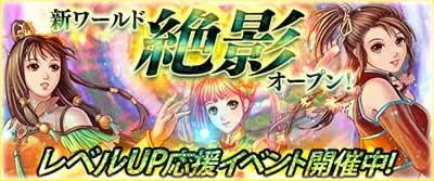 幻想三国志WEB_新ワールド「絶影」オープン&レベルアップ応援イベント開催!