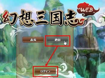 幻想三国志WEB_「絶影」への入場方法