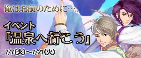 幻想三国志WEB_2015年7月21日までイベント「温泉へ行こう!」開催中です