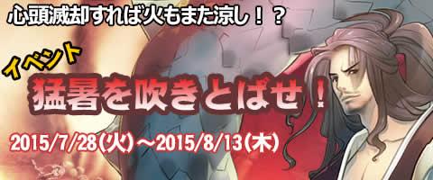 幻想三国志WEB_2015年7月28日から2015年8月13日まで開催のイベント「猛暑を吹きとばせ!」で金塊と銭を大量ゲット!