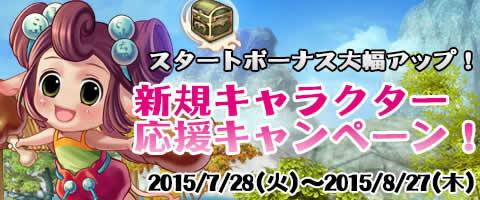 幻想三国志WEB_新規キャラクター応援キャンペーンが2015年7月28日から2015年8月27日まで実施中