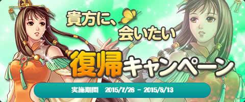 幻想三国志WEB_2015年7月28日から2015年8月13日11:00までプレゼントがもらえる「復帰キャンペーン」実施!