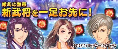 幻想三国志WEB_2015年11月19日よりイベント「厳冬の熱意」開催