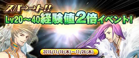 幻想三国志WEB_経験値2倍イベント開催!