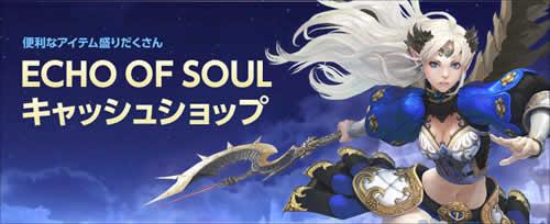 ECHO OF SOUL、キャッシュショップがオープン